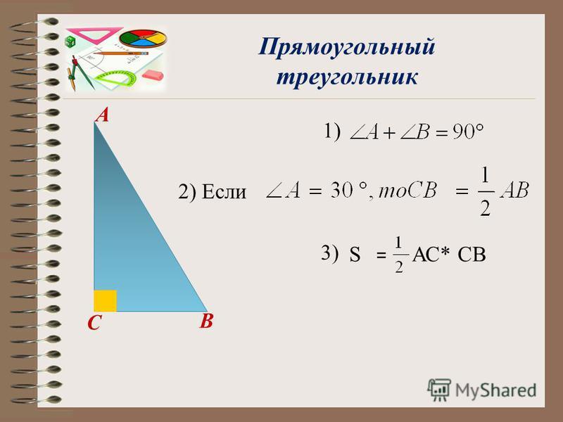 A B C 1) 2) Если Прямоугольный треугольник S = АС* СВ 3)