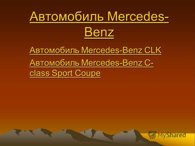 Автомобиль Mercedes- Benz Автомобиль Mercedes- Benz Автомобиль Mercedes-Benz CLK Автомобиль Mercedes-Benz CLK Автомобиль Mercedes-Benz C- class Sport Coupe Автомобиль Mercedes-Benz C- class Sport Coupe