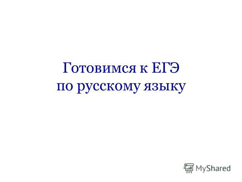 Готовимся к ЕГЭ по русскому языку