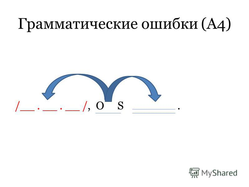 Грамматические ошибки (А4) /__. __. __ /, О S.