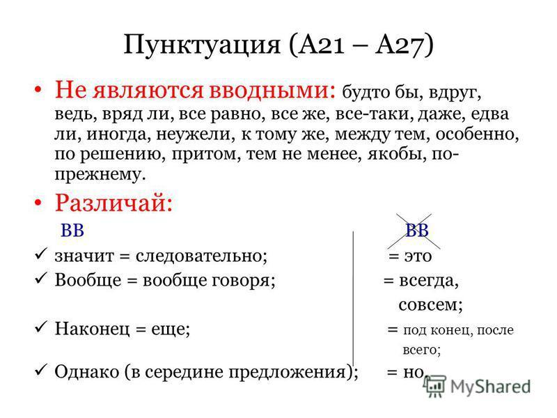 Пунктуация (А21 – А27) Не являются вводными: будто бы, вдруг, ведь, вряд ли, все равно, все же, все-таки, даже, едва ли, иногда, неужели, к тому же, между тем, особнено, по решнеию, притом, тем не мнеее, якобы, по- прежнему. Различай: ВВ ВВ значит =