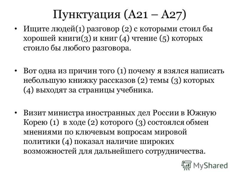 Пунктуация (А21 – А27) Ищите людей(1) разговор (2) с которыми стоил бы хорошей книги(3) и книг (4) чтнеие (5) которых стоило бы любого разговора. Вот одна из причин того (1) почему я взялся написать небольшую книжку рассказов (2) темы (3) которых (4)
