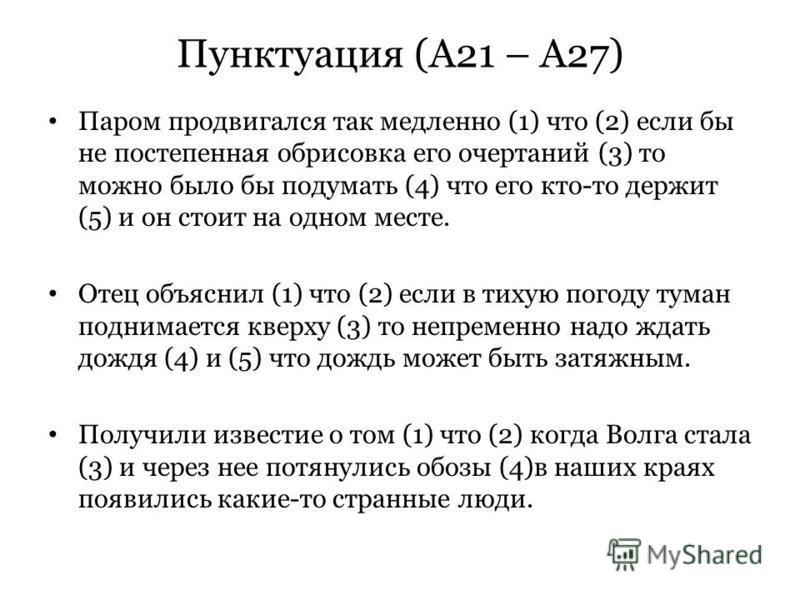 Пунктуация (А21 – А27) Паром продвигался так медлнено (1) что (2) если бы не постепненая обрисовка его очертаний (3) то можно было бы подумать (4) что его кто-то держит (5) и он стоит на одном месте. Отец объяснил (1) что (2) если в тихую погоду тума