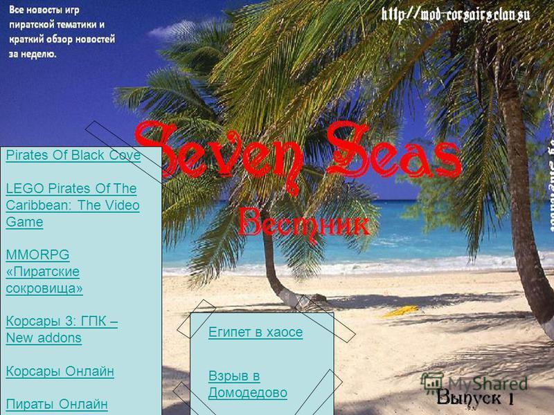 Pirates Of Black Cove LEGO Pirates Of The Caribbean: The Video Game MMORPG «Пиратские сокровища» Корсары 3: ГПК – New addons Корсары Онлайн Пираты Онлайн Взрыв в Домодедово Египет в хаосе