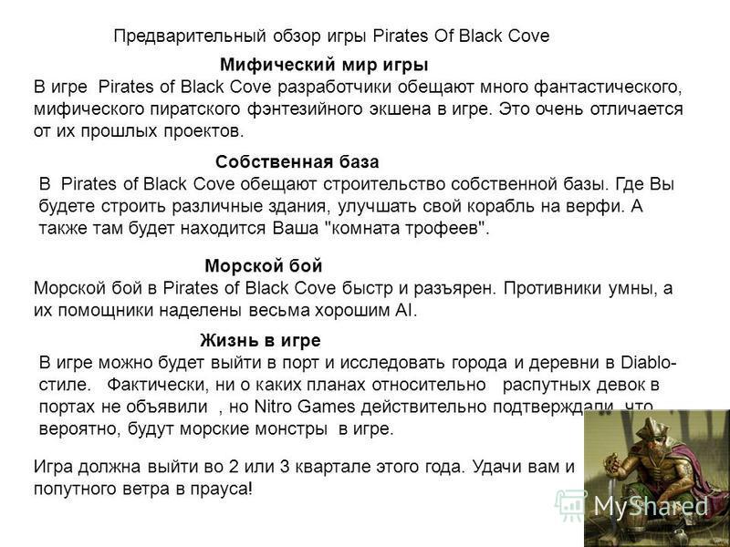 Предварительный обзор игры Pirates Of Black Cove Мифический мир игры В игре Pirates of Black Covе разработчики обещают много фантастического, мифического пиратского фэнтезийного экшена в игре. Это очень отличается от их прошлых проектов. Собственная