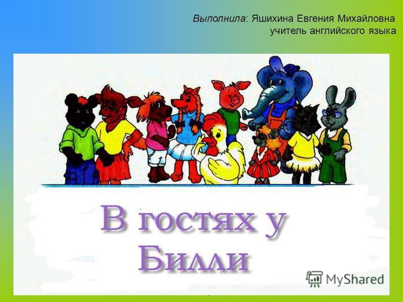 Мой университет-www.moi- mummy.ru Выполнила: Яшихина Евгения Михайловна учитель английского языка