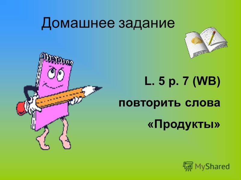 Домашнее задание L. 5 p. 7 (WB) повторить слова «Продукты»