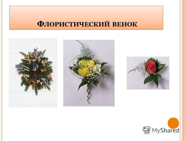 Ф ЛОРИСТИЧЕСКИЙ ВЕНОК