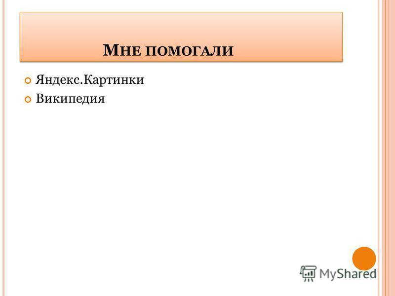 М НЕ ПОМОГАЛИ Яндекс.Картинки Википедия