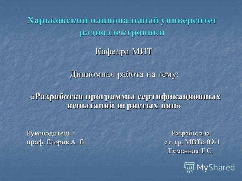 Презентация на тему Кафедра МИТ Дипломная работа на тему  1 Кафедра МИТ Дипломная работа на тему