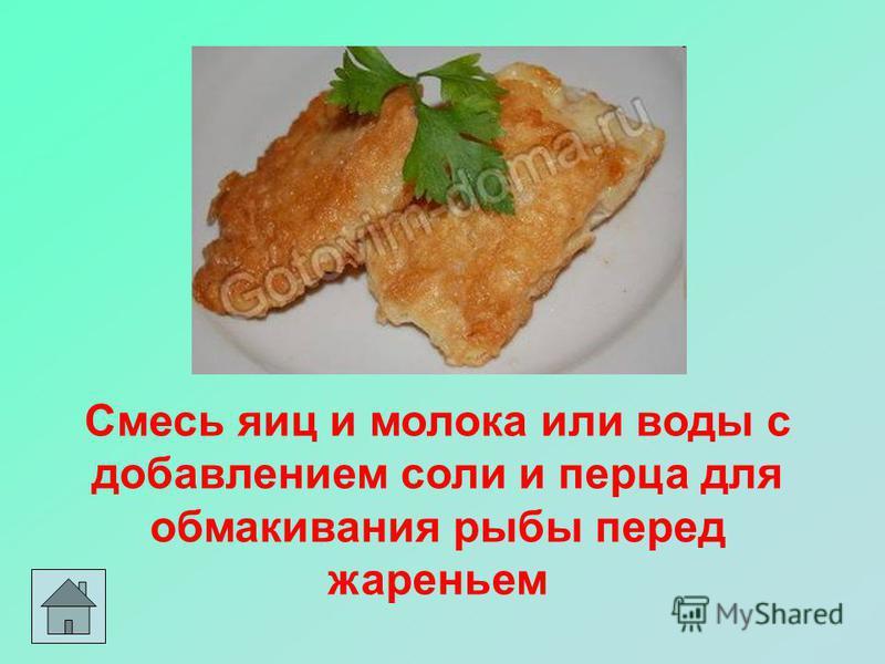 Смесь яиц и молока или воды с добавлением соли и перца для обмакивания рыбы перед жареньем