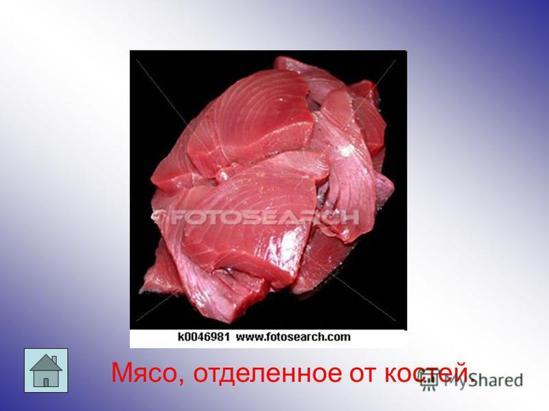 Мясо, отделенное от костей.