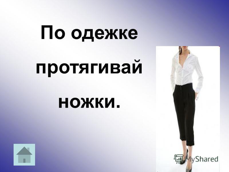 По одежке протягивай ножки.