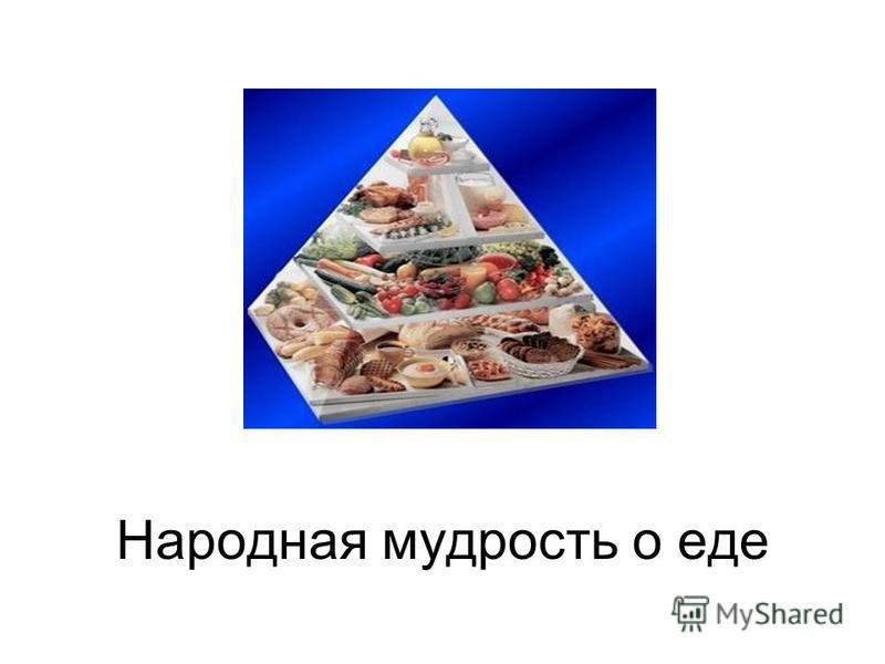 Народная мудрость о еде