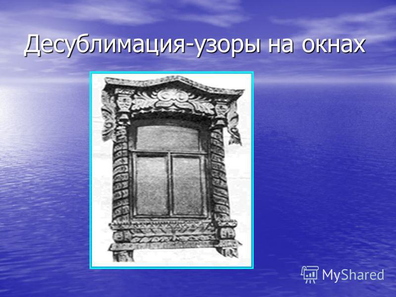 Десублимация-узоры на окнах