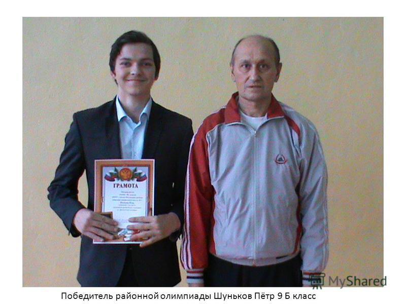 Победитель районной олимпиады Шуньков Пётр 9 Б класс
