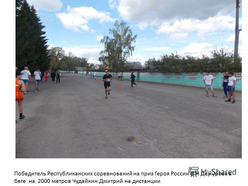 Победитель Республиканских соревнований на приз Героя России В Н Дежурова в беге на 2000 метров Чудайкин Дмитрий на дистанции