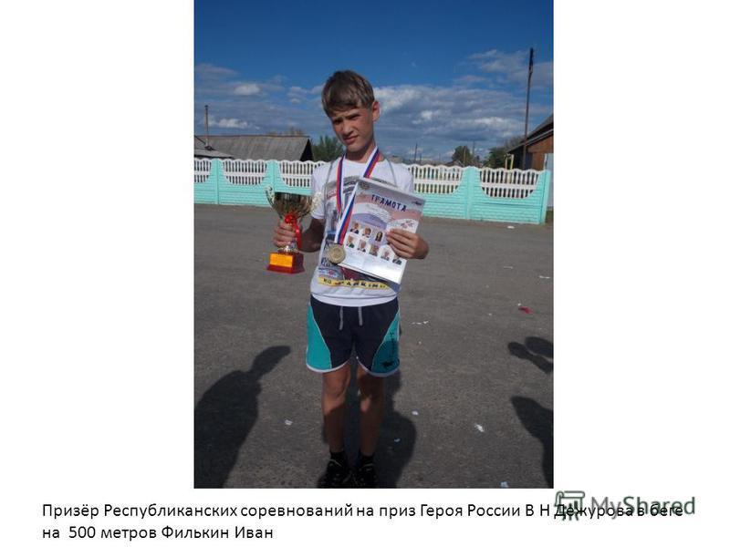 Призёр Республиканских соревнований на приз Героя России В Н Дежурова в беге на 500 метров Филькин Иван