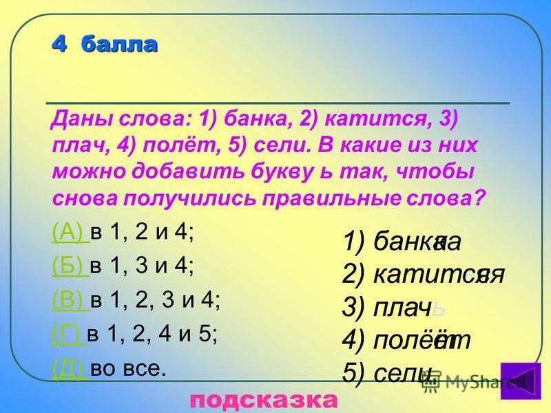 4 балла Какой из данных глаголов по смыслу отличается от остальных? (А) (А) таращить; (Б) (Б) корчить; (В) (В) пялить; (Г) (Г) выпучивать; (Д) (Д) щурить. подсказка