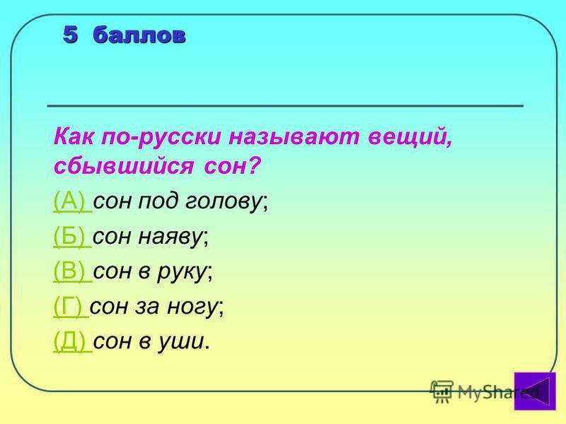 В каком из этих названий животных прилагательное имеет не такое значение, как в остальных? (А) (А) морской конёк; (Б) (Б) морская игла; (В) (В) морской котик; (Г) (Г) морская звезда; (Д) (Д) морская свинка. 5 баллов подсказка