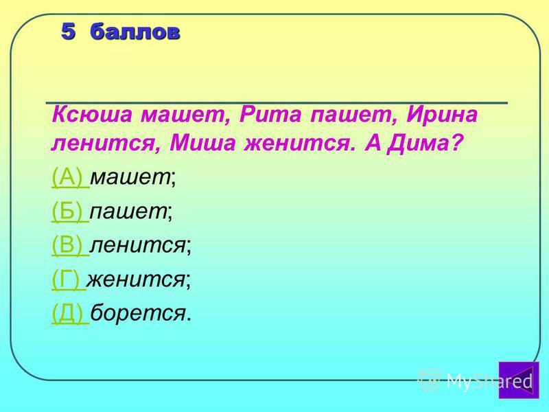 Как по-русски называют вещий, сбывшийся сон? (А) (А) сон под голову; (Б) (Б) сон наяву; (В) (В) сон в руку; (Г) (Г) сон за ногу; (Д) (Д) сон в уши. 5 баллов