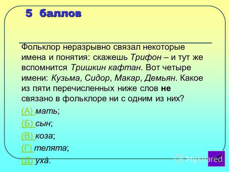 Ксюша машет, Рита пашет, Ирина ленится, Миша женится. А Дима? (А) (А) машет; (Б) (Б) пашет; (В) (В) ленится; (Г) (Г) женится; (Д) (Д) борется. 5 баллов