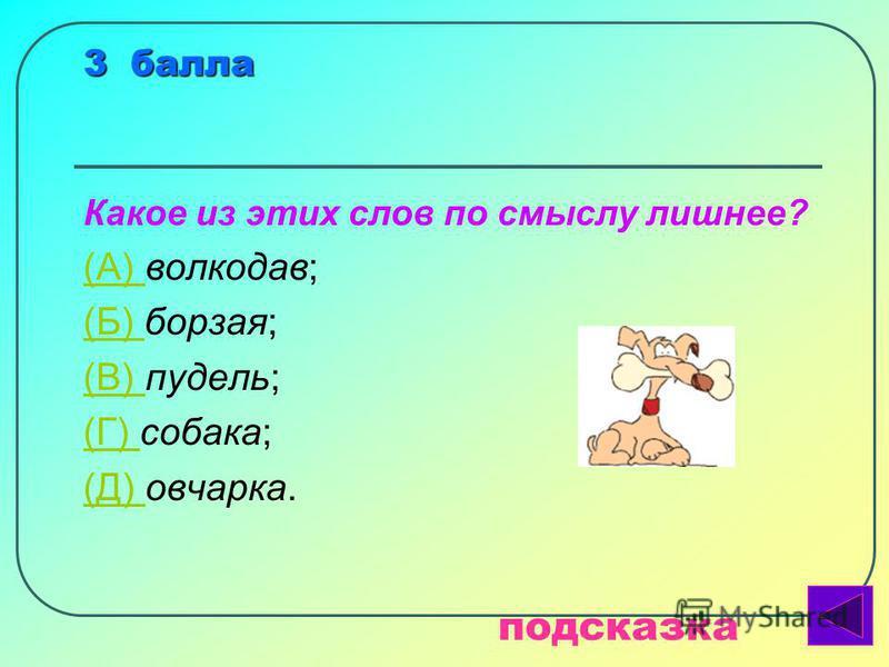 3 балла Знаете ли вы, что ГРАБ это дерево, родственное берёзе? Уже знаете? Тогда скажите, сколько осмысленных русских слов можно получить, заменяя в слове ГРАБ букву А другой буквой? (А) (А) 1; (Б) (Б) 2; (В) (В) 3; (Г) (Г) 4; (Д) (Д) 5. подсказка