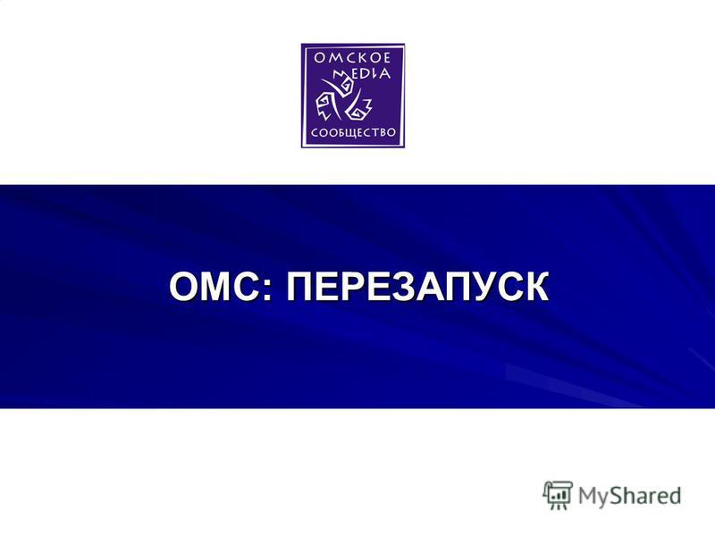 ОМС: ПЕРЕЗАПУСК