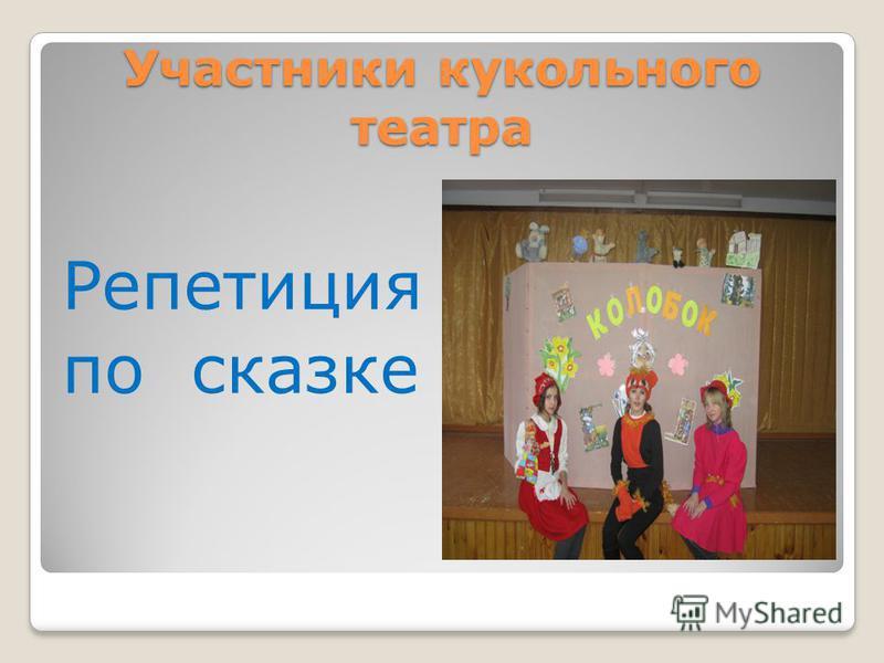 Участники кукольного театра Репетиция по сказке