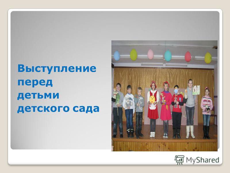 Выступление перед детьми детского сада