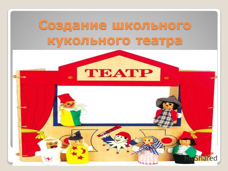 Создание школьного кукольного театра