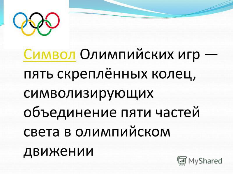 Символ Символ Олимпийских игр пять скреплённых колец, символизирующих объединение пяти частей света в олимпийском движении