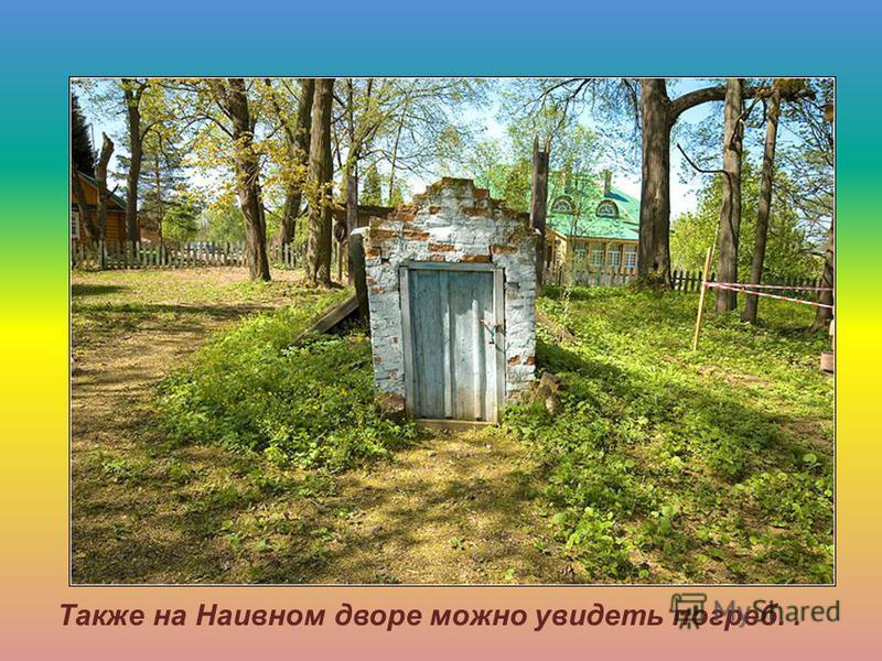 Также на Наивном дворе можно увидеть погреб..