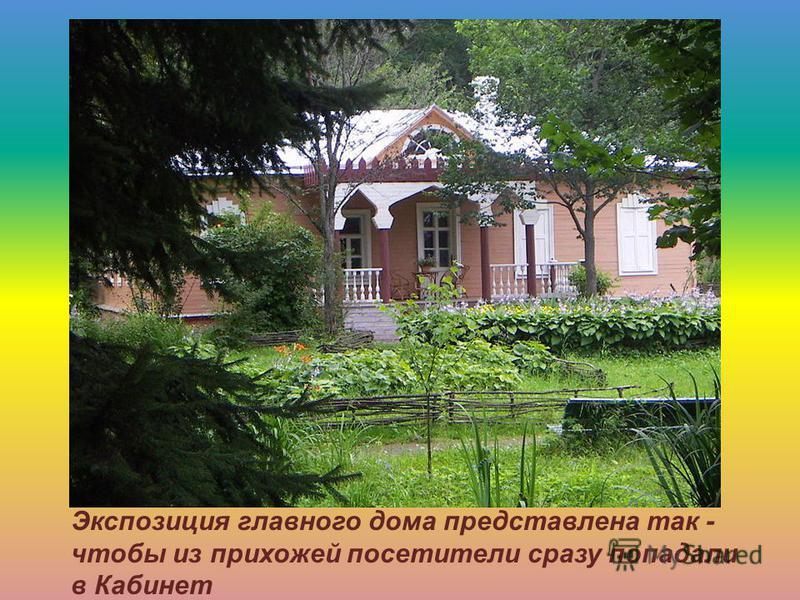 Экспозиция главного дома представлена так - чтобы из прихожей посетители сразу попадали в Кабинет