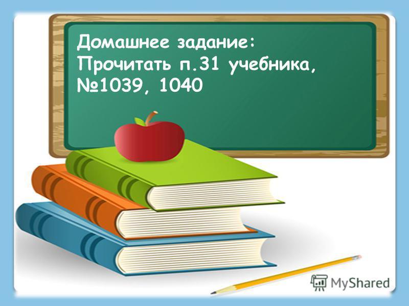Домашнее задание: Прочитать п.31 учебника, 1039, 1040