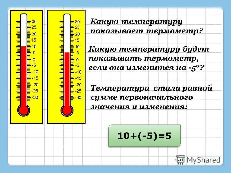 10+(-5)=5