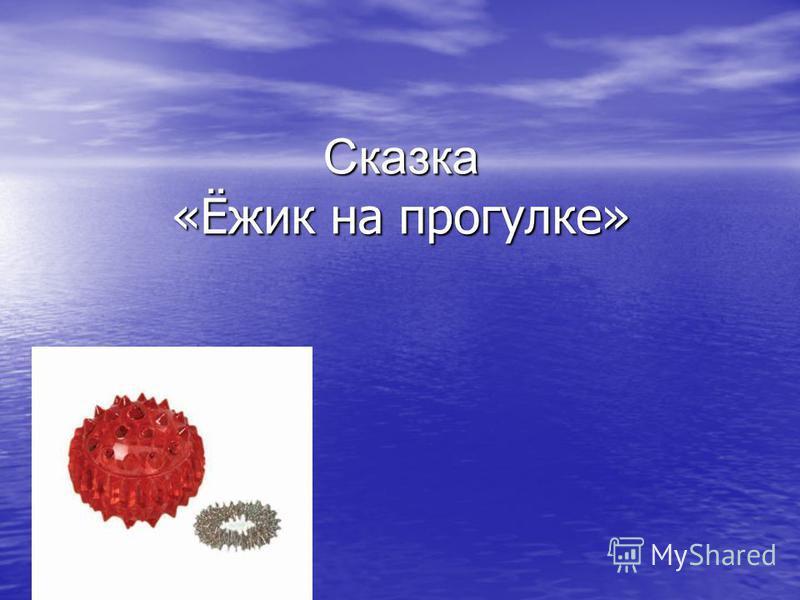 Сказка «Ёжик на прогулке»