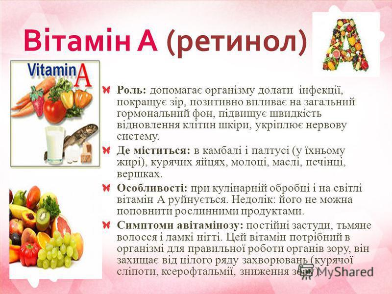 Вітамін А ( ретинол ) Роль: допомагає організму долати інфекції, покращує зір, позитивно впливає на загальний гормональний фон, підвищує швидкість відновлення клітин шкіри, укріплює нервову систему. Де міститься: в камбалі і палтусі (у їхньому жирі),
