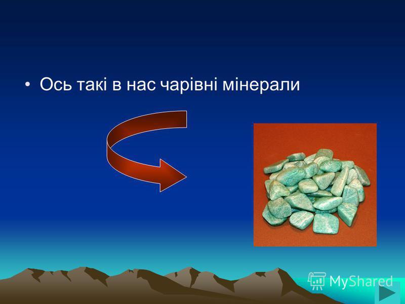 Ось такі в нас чарівні мінерали