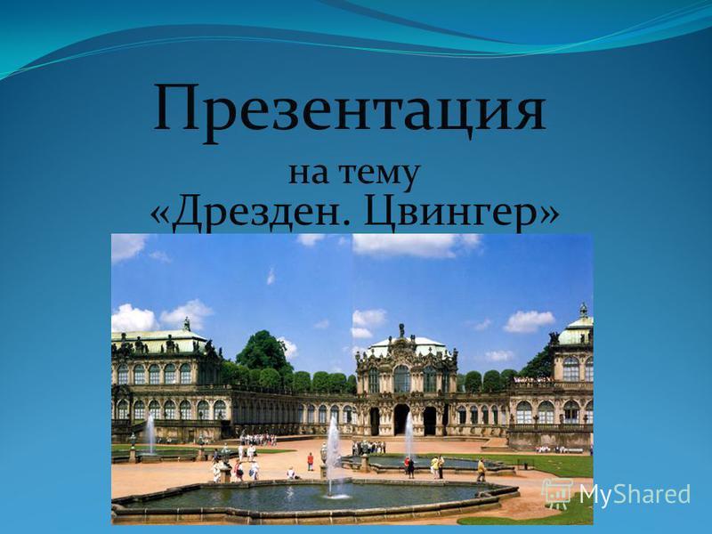 Презентация на тему «Дрезден. Цвингер»