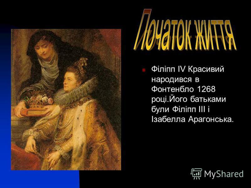 1285-1314 р. правління