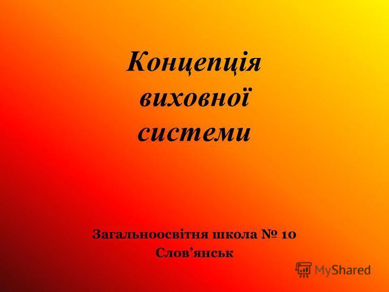 Концепція виховної системи Загальноосвітня школа 10 Словянськ