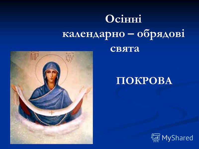 Осінні календарно – обрядові свята ПОКРОВА