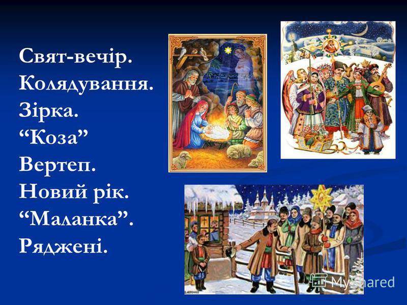 Свят-вечір. Колядування. Зірка. Коза Вертеп. Новий рік. Маланка. Ряджені.