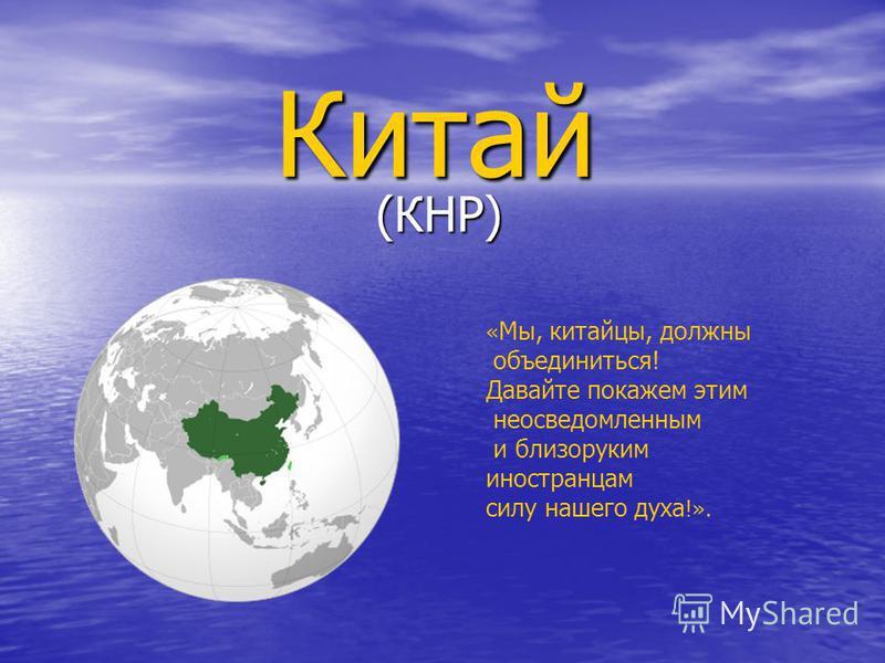 Китай (КНР) « Мы, китайцы, должны объединиться! Давайте покажем этим неосведомленным и близоруким иностранцам силу нашего духа !».