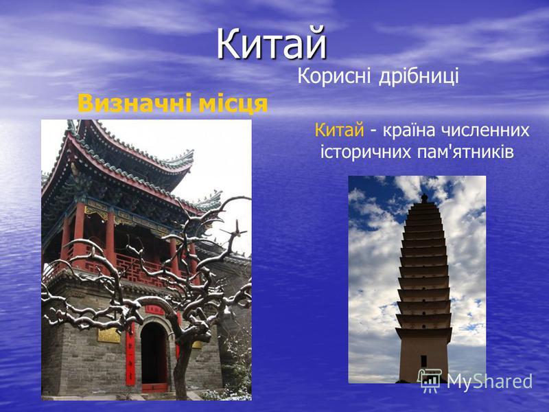 Китай Корисні дрібниці Визначні місця Китай - країна численних історичних пам'ятників