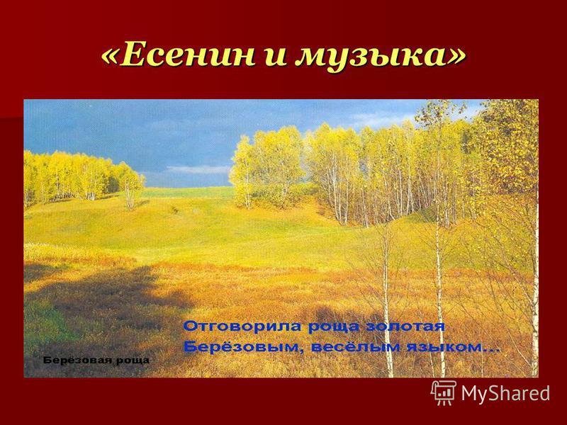 «Есенин и музыка»