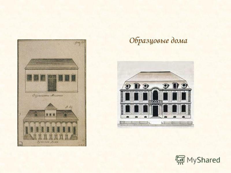 Образцовые дома