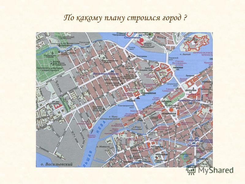 По какому плану строился город ?