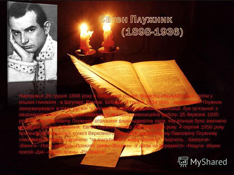 Народився 26 грудня 1898 року в селянській родині. Вчився у сільській школі, потім у кількох гімназіях - в Богучарі, Ростові, Боброві. 4 грудня 1934 року - зарештован, Плужник звинувачувався в тому, що він